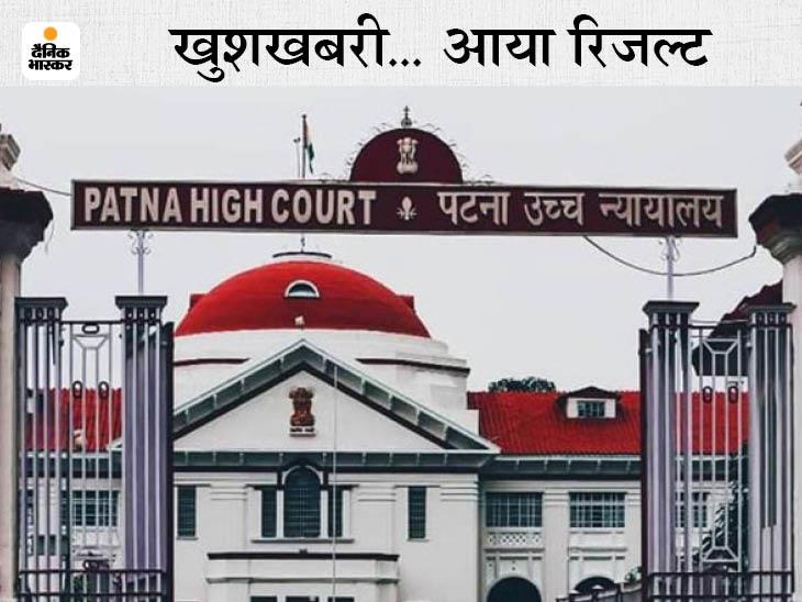 पटना हाईकोर्ट ने जारी किया रिजल्ट, 173 उम्मीदवारों ने दी थी लिखित परीक्षा, 53 इंटरव्यू के लिए सेलेक्ट|बिहार,Bihar - Dainik Bhaskar