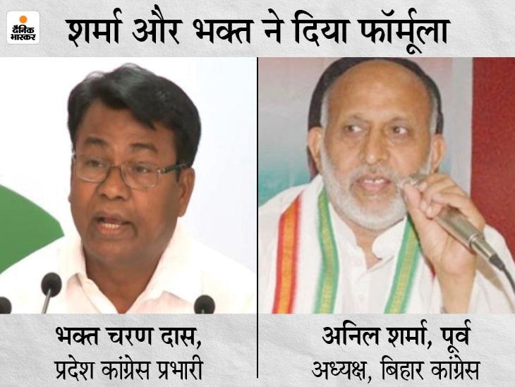 प्रदेश अध्यक्ष दलित, राजपूत, भूमिहार, कोयरी, कायस्थ और मुसलमान को मिल सकता है कार्यकारी अध्यक्ष पद, दिल्ली में कवायद तेज बिहार,Bihar - Dainik Bhaskar