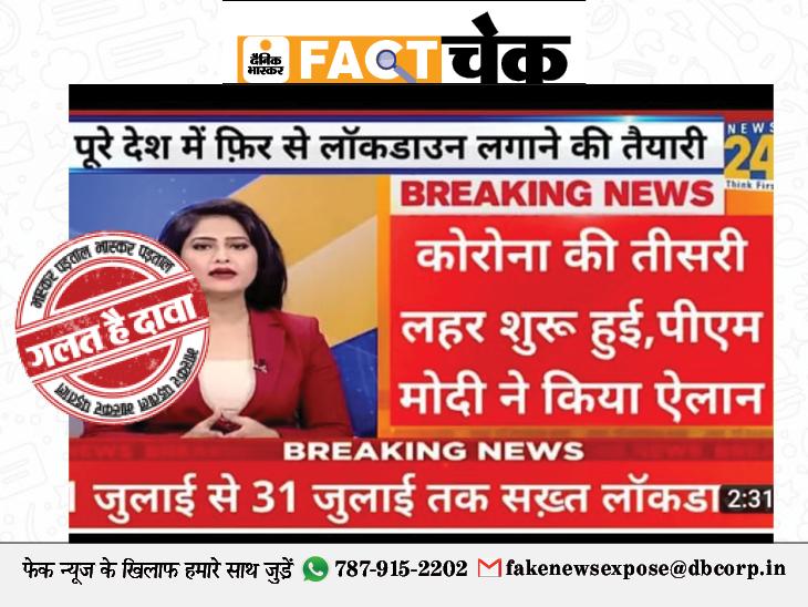 कोरोना की तीसरी लहर को लेकर वायरल हो रहा न्यूज चैनल का स्क्रीनशॉट, पड़ताल में निकला फर्जी|फेक न्यूज़ एक्सपोज़,Fake News Expose - Dainik Bhaskar