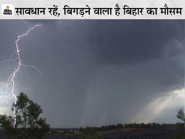 नेपाल बॉर्डर और उसके आसपास के 7 जिलों के लिए विशेष चेतावनी, प्रदेश के कई हिस्सों में बिजली गिरने की भी आशंका|बिहार,Bihar - Dainik Bhaskar