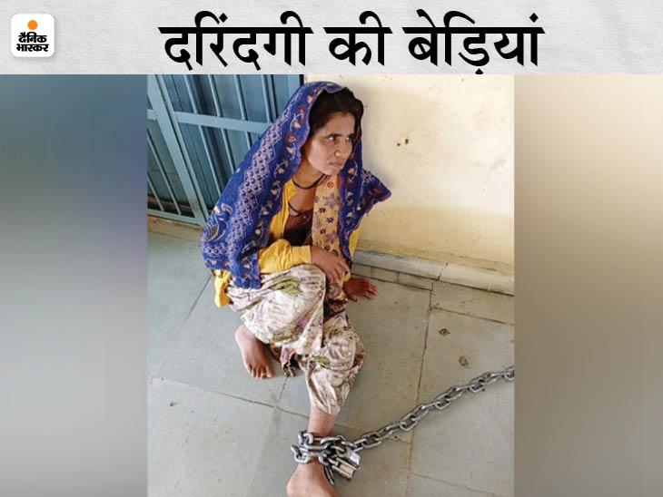 मां को संभालने पीहर जाती तो पति को पत्नी पर शक हुआ, बेटे के साथ मिलकर 30 किलो लोहे की जंजीरों में तीन महीने कैद रखा उदयपुर,Udaipur - Dainik Bhaskar