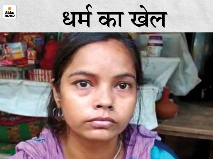 बोली- मुझे पति से कोई शिकायत नहीं; BJP नेताओं ने जेल भिजवाने की धमकी दी और खुद मेरी तरफ से पति के खिलाफ झूठी FIR करवा दी|कानपुर,Kanpur - Dainik Bhaskar