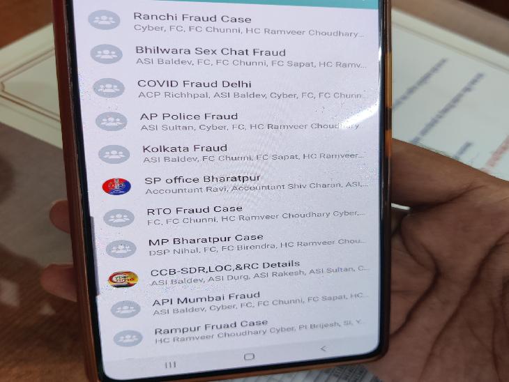 ये भरतपुर के एक पुलिस अधिकारी के मोबाइल का वॉट्सऐप है। भरतपुर पुलिस के मुताबिक, अलग-अलग राज्यों की पुलिस की तरफ से उनके पास महीने में करीब 50 सेक्सटॉर्शन और ऑनलाइन ठगी के केस आते हैं।