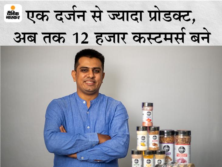 पिछले साल लॉकडाउन में 30 हजार रुपए की लागत से होममेड मसालों का स्टार्टअप शुरू किया, अब सालाना 35 लाख है टर्नओवर DB ओरिजिनल,DB Original - Dainik Bhaskar
