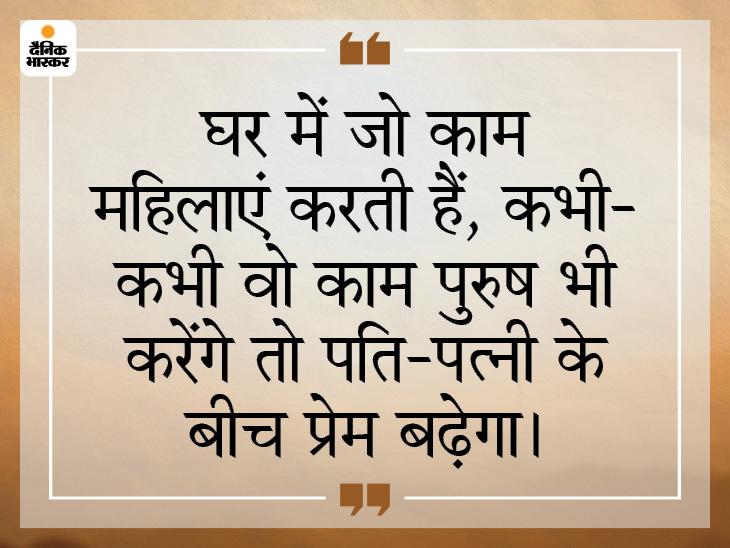 पति को पत्नी के काम में मदद करते रहना चाहिए, इससे वैवाहिक जीवन सुखी बना रहता है|धर्म,Dharm - Dainik Bhaskar