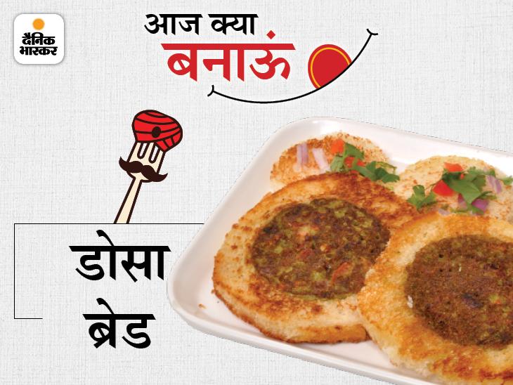 घर में डोसा ब्रेड बनाने की इंस्टेंट रेसिपी, इसे नारियल की चटनी के साथ गर्मागर्म सर्व करें|लाइफस्टाइल,Lifestyle - Dainik Bhaskar
