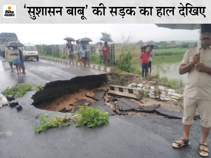 8 साल पहले 500 करोड़ में हुआ था निर्माण, CM ने किया था उद्घाटन; बारिश ने खोल दी गुणवत्ता की पोल|बिहार,Bihar - Dainik Bhaskar