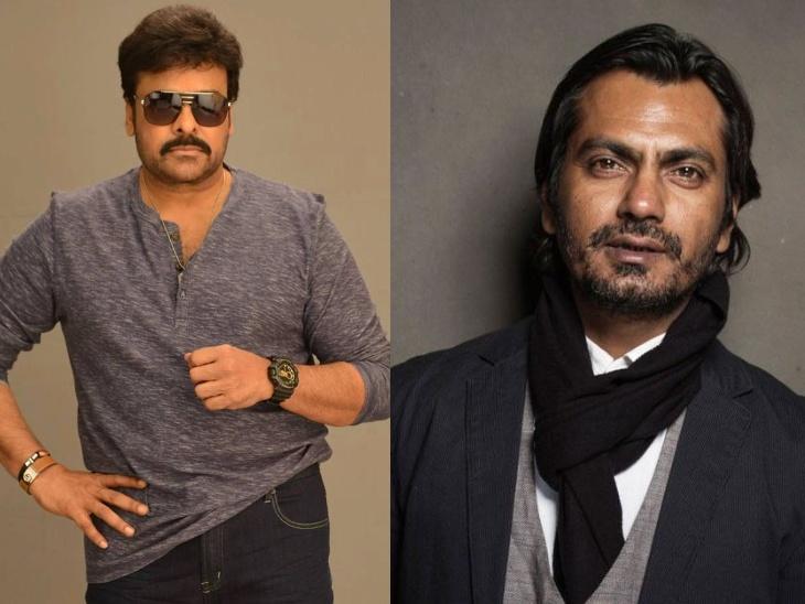 मेगास्टार चिरंजीवी स्टारर फिल्म में विलेन की भूमिका निभाएंगे नवाजुद्दीन सिद्दीकी, स्क्रिप्ट पर चल रही है चर्चा|बॉलीवुड,Bollywood - Dainik Bhaskar