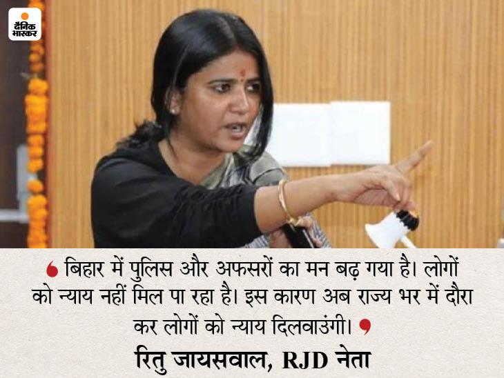 बोलीं- जिम्मेदारी और अपेक्षाएं बढ़ गई हैं, अब बिहार भर में पीड़ितों के बीच जाना पड़ता है, 1 नहीं...38 पंचायत के लिए जवाबदेह हूं बिहार,Bihar - Dainik Bhaskar
