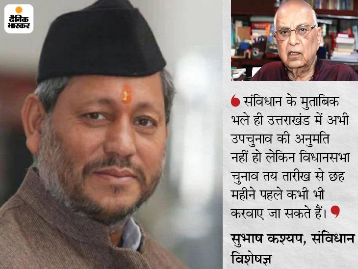 उत्तराखंड में 1 साल में उपचुनाव नहीं हो सकते थे इसलिए रावत ने इस्तीफा दिया, बंगाल की CM ममता बनर्जी पर ऐसा कोई संवैधानिक संकट नहीं|DB ओरिजिनल,DB Original - Dainik Bhaskar