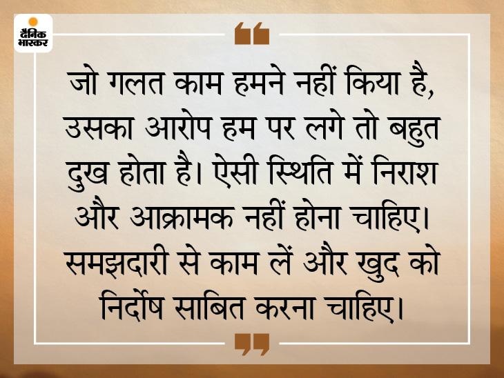 जब कभी झूठा आरोप लगे तो हमें बुद्धिमानी से सच्चाई सबके सामने लानी चाहिए|धर्म,Dharm - Dainik Bhaskar