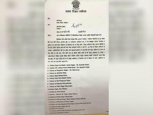 निगम कमिश्नर ने लिखा- 29 अवैध काॅलोनियों पर पर्चा करें, रजिस्ट्रियां और बिजली के कनेक्शन रोकने के लिए भी संबंधित विभागों को लेटर भेजे|जालंधर,Jalandhar - Dainik Bhaskar