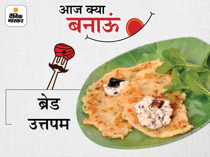 संडे स्पेशल ब्रेड उत्तपम बनाने की इंस्टेंट रेसिपी, इसे नारियल की चटनी के साथ गर्मागर्म सर्व करें|लाइफस्टाइल,Lifestyle - Dainik Bhaskar