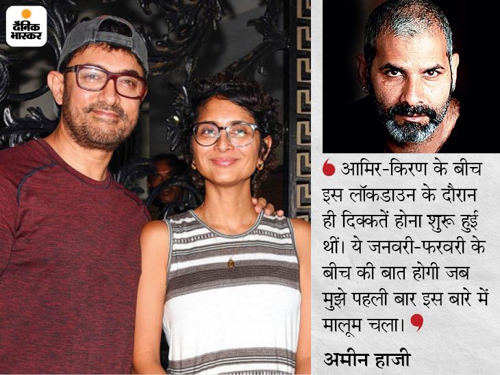 आमिर सेपरेशन के दिन भी किरण के साथ लद्दाख में शूटिंग कर रहे; लॉकडाउन में शुरू हुई दिक्कतें, दोस्त ने बताया- तलाक क्यों और कैसे हुआ|बॉलीवुड,Bollywood - Dainik Bhaskar