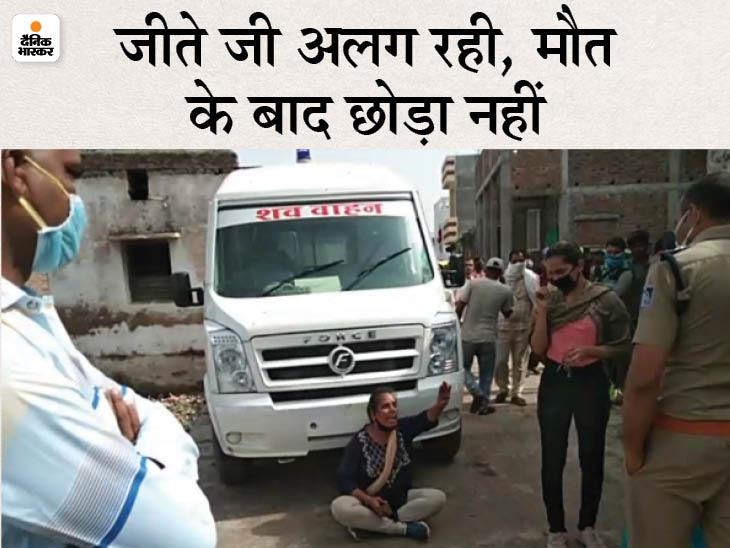 ASI पति की लाश के लिए शव वाहन के आगे बैठी पत्नी, देवर बोला- तुम्हें तो तलाक चाहिए था ना... रतलाम,Ratlam - Dainik Bhaskar