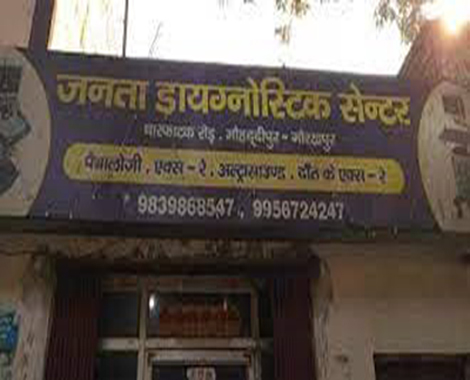 डॉक्टर की मौत के बाद भी चल रहे थे सेंटर्स, जारी हो रही थी अल्ट्रासाउंड रिपोर्ट, स्वास्थ्य विभाग ने सीज की अल्ट्रासाउंड मशीनें|गोरखपुर,Gorakhpur - Dainik Bhaskar