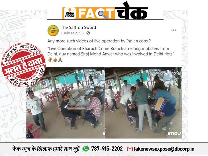 पुलिस ने फिल्मी स्टाइल में दिल्ली दंगे के आरोपीमोहम्मद अनवरको गिरफ्तार किया, जानिए वायरल वीडियो का सच|फेक न्यूज़ एक्सपोज़,Fake News Expose - Dainik Bhaskar