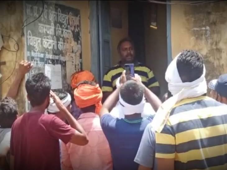 बिजली कटौती से परेशान ग्रामीणों ने घेरा बिजली का दफ्तर, जमकर किया हंगामा, बुलानी पड़ी पुलिस|सतना,Satna - Dainik Bhaskar