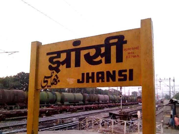 5 जुलाई से रोज नई दिल्ली-झांसी ताज एक्सप्रेस स्पेशल ट्रेन चलेगी,यात्रियों को होगा फायदा|झांसी,Jhansi - Dainik Bhaskar