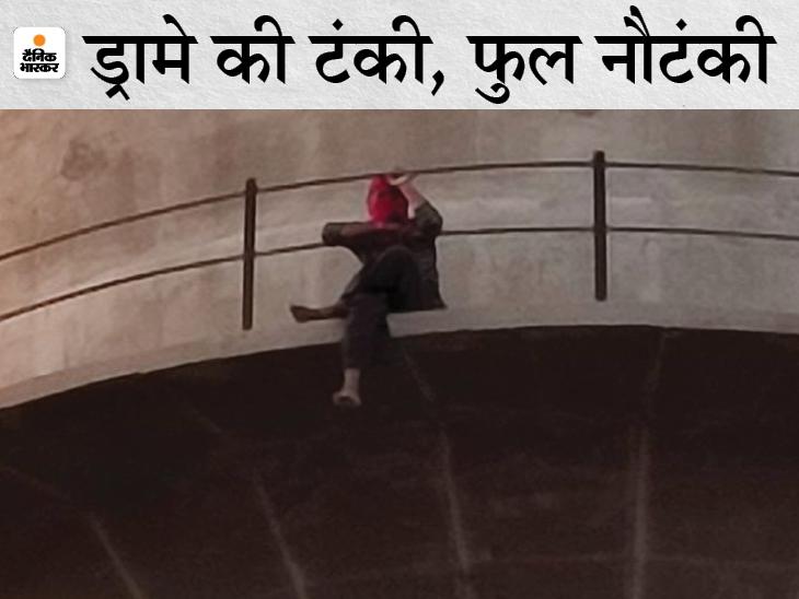 दो परिवारों में मारपीट के बाद खेत का रास्ता दिलाने और दूसरे पक्ष को गिरफ्तार करने को लेकर टंकी पर चढ़ी, नीचे तब उतरी जब पुलिसवालों ने कहा वो कार्रवाई नहीं करेंगे|नागौर,Nagaur - Dainik Bhaskar