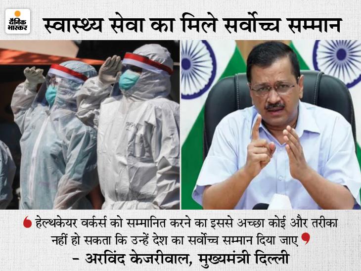 कोरोना से जान गंवाने वाले हेल्थकेयर वर्कर्स के लिए भारत रत्न मांगा, दिल्ली CM बोले- नियम में बदलाव जरूरी हो तो वह भी करें देश,National - Dainik Bhaskar