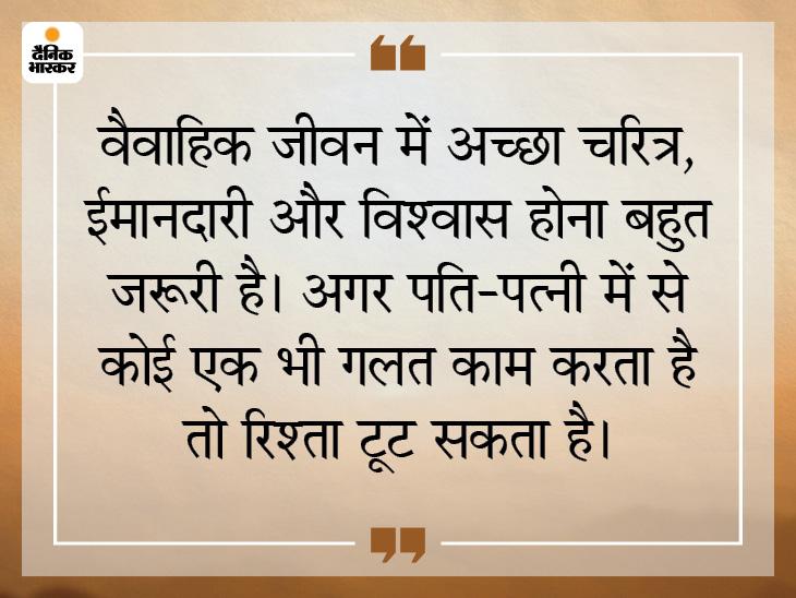 पति-पत्नी का रिश्ता भरोसे पर टिका होता है, इसमें एक-दूसरे के साथ धोखा न करें|धर्म,Dharm - Dainik Bhaskar