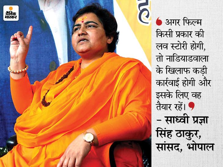 भोपाल सांसद प्रज्ञा ने नाडियाडवाला को चेतावनी दी; हमारे धर्म के साथ खेलने वाले को बिल्कुल नहीं छोड़ा जाएगा, अब तो यह असहनीय हो रहा|मध्य प्रदेश,Madhya Pradesh - Dainik Bhaskar