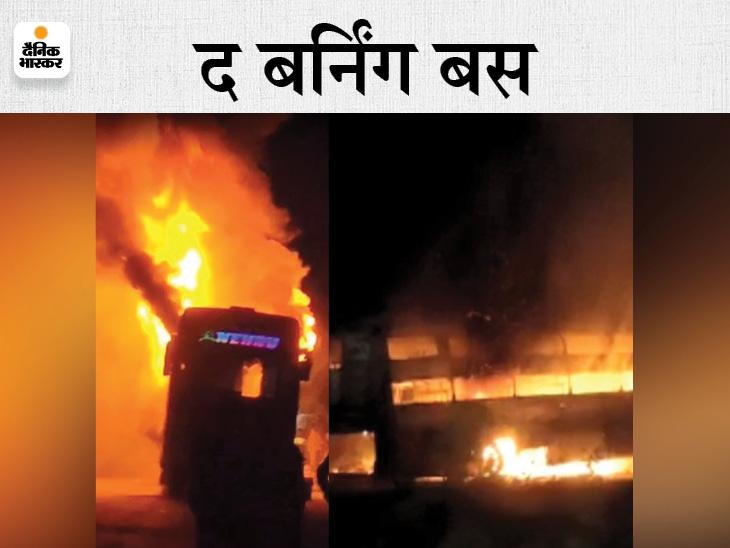खिड़कियों से कूदकर यात्रियों ने बचाई जान, ड्राइवर और कंडक्टर भाग खड़े हुए; खौफनाक VIDEO सामने आया|इटावा,Etawah - Dainik Bhaskar