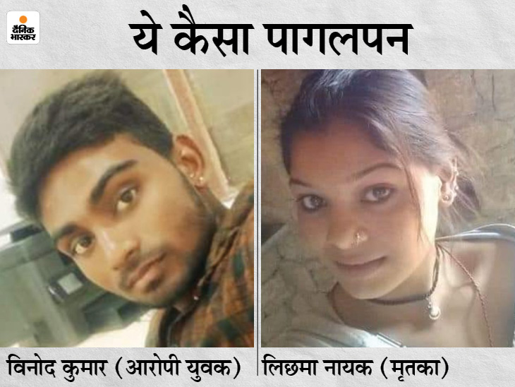 रात साढ़े 12 बजे फेसबुक वीडियो पोस्ट कर बोला; दोनों का मिलन असंभव था, लड़की पर चाकू से 2 और खुद पर 4 वार किए, प्यार को अमर करना चाहता था|नागौर,Nagaur - Dainik Bhaskar