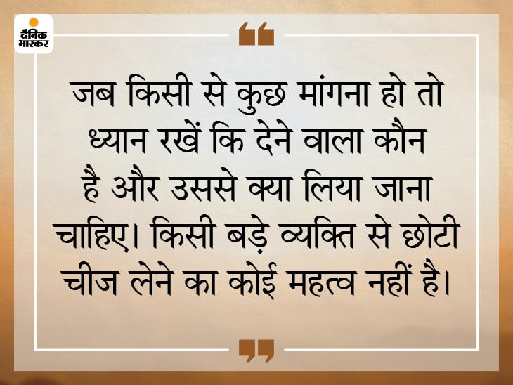बड़े काम में सफलता मिले तो छोटी-छोटी इच्छाओं पर रुकना नहीं चाहिए|धर्म,Dharm - Dainik Bhaskar