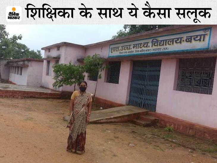 छग में 8 माह से रोक रखा है शिक्षिका का वेतन, मानसिक रूप से हो चुकी परेशान, CMO तक शिकायत फिर भी सुनवाई नहीं रायपुर,Raipur - Dainik Bhaskar