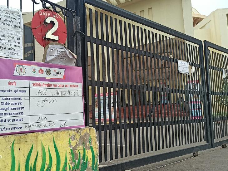 दूसरा डोज लग रहा था, आज से वह भी नहीं होगा, पूरे राज्य में कोरोना टीके की किल्लत; सरकार ने एक करोड़ मांगी थी केंद्र ने ढाई लाख ही दी|रायपुर,Raipur - Dainik Bhaskar