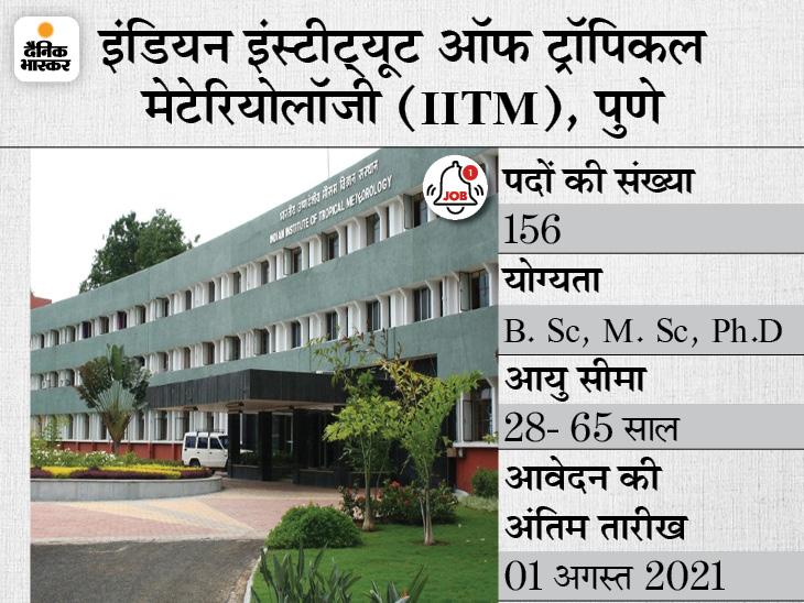 IITM पुणे ने प्रोजेक्ट साइंटिस्ट समेत 156 पदों पर भर्ती के लिए जारी किया नोटिफिकेशन, 1 अगस्त आवेदन की आखिरी तारीख|करिअर,Career - Dainik Bhaskar