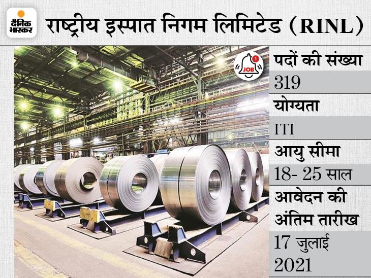 राष्ट्रीय इस्पात निगम लिमिटेड ने ट्रेड अप्रेंटिस के 319 पदों पर निकाली भर्ती, 17 जुलाई तक करें अप्लाई|करिअर,Career - Dainik Bhaskar