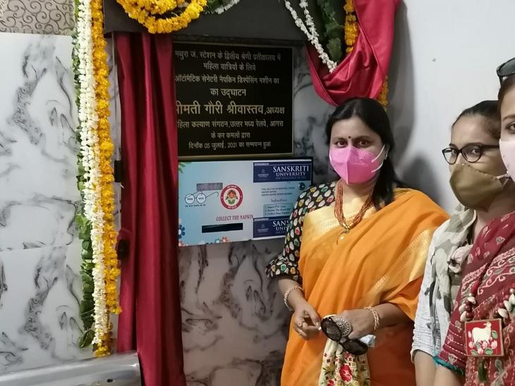 मथुरा जंक्शन स्टेशन पर लगाई गई ऑटोमैटिक सेनेटरी नैपकिन डिस्पेंसिंग मशीन, अब 5 रुपए में मिलेगा लाभ|मथुरा,Mathura - Dainik Bhaskar