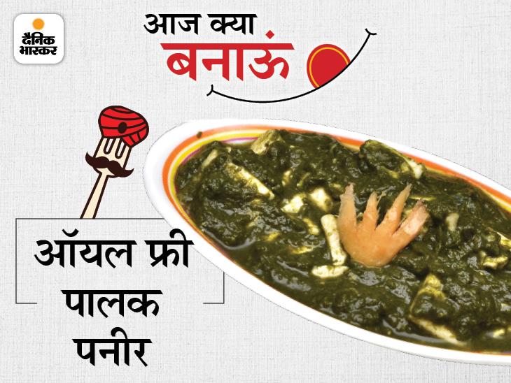 रेस्टोरेंट जैसा स्वाद पाने के लिए ऐसे बनाएं ऑयल फ्री पालक पनीर, घर आए मेहमानों को भी पसंद आएगी ये डिश|लाइफस्टाइल,Lifestyle - Dainik Bhaskar