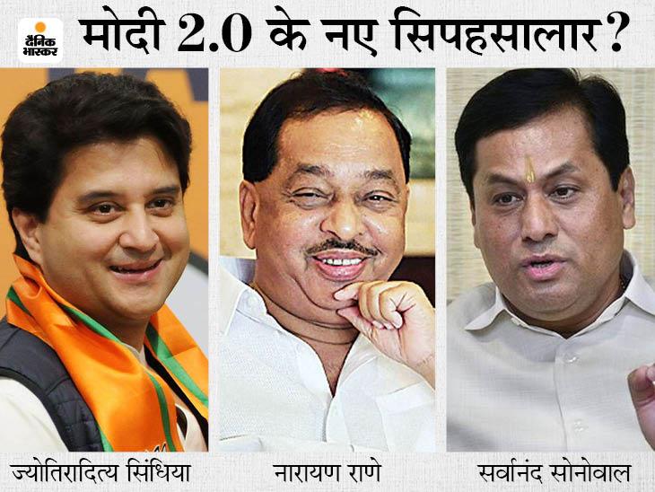आज शाम शपथ ले सकते हैं नए मंत्री, सिंधिया-राणे-सोनोवाल दिल्ली पहुंचे|देश,National - Dainik Bhaskar