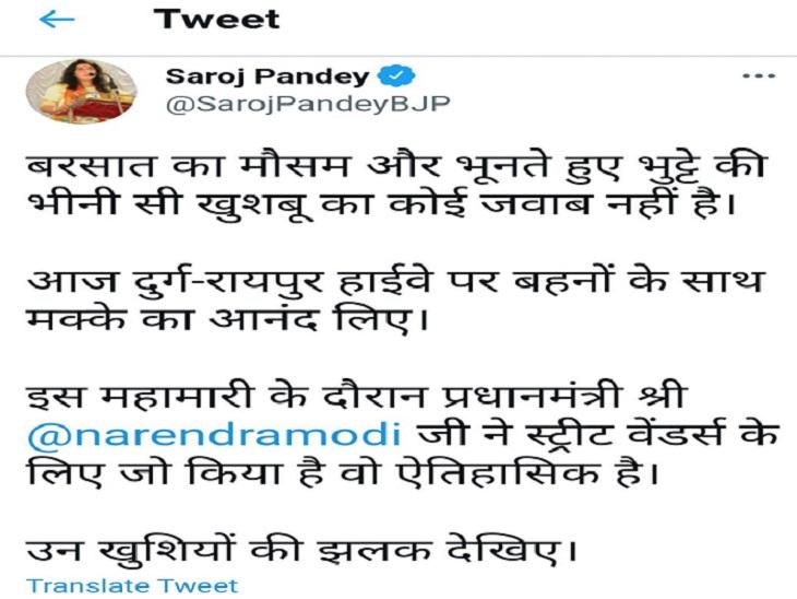 राज्यसभा सांसद सरोज पांडेय ने कुछ तरह से ट्वीट किया था।