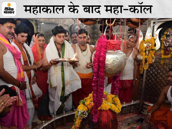 महाकाल दर्शन करते ही सिंधिया को दिल्ली से आया बुलावा; दौरा बीच में छोड़ दिल्ली पहुंचे|मध्य प्रदेश,Madhya Pradesh - Dainik Bhaskar