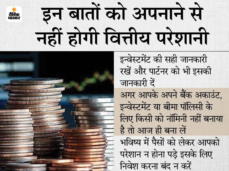 अपने निवेश का सही हिसाब रखें और इसकी जानकारी जीवनसाथी को भी दें, वित्तीय संकट से निपटने के लिए इन 5 बातों को अपनाएं|बिजनेस,Business - Dainik Bhaskar