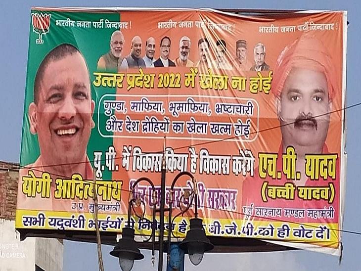 वाराणसी में भाजपा ने शहर में जगह-जगह लगाए गए पोस्टर, लिखा- यूपी में खेला ना होई: सपा ने लिखवाया था UP में खेला होई वाराणसी,Varanasi - Dainik Bhaskar
