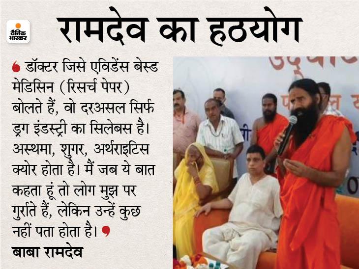 योग गुरु ने कहा- ड्रग माफियाओं द्वारा तैयार सिलेबस पढ़ रहे डॉक्टर, मैं बोलता हूं तोमुझ पर गुर्राते हैं|लखनऊ,Lucknow - Dainik Bhaskar