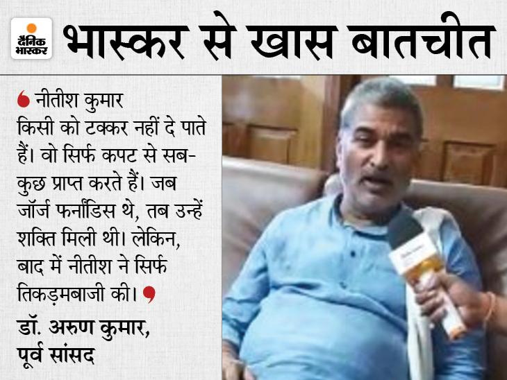 रात में जहानाबाद के पूर्व सांसद से मिले चिराग, डॉ. अरुण बोले- नीतीश कुमार कपटी हैं, छल-प्रपंच में माहिर, चिराग में बिहार का भविष्य|बिहार,Bihar - Dainik Bhaskar