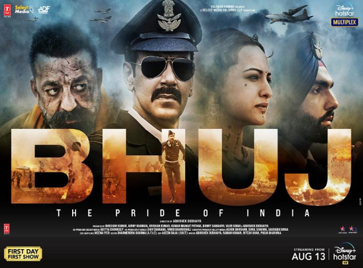 ओटीटी रिलीज का रास्ता हुआ साफ, 13 अगस्त को रिलीज होगी अजय देवगन की फिल्म 'भुज: प्राइड ऑफ इंडिया'|बॉलीवुड,Bollywood - Dainik Bhaskar