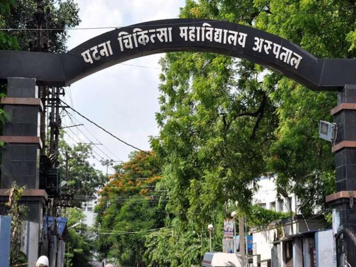वैशाली का रहने वाला है मरीज, PMCH से वैशाली तक बनेगी संक्रमण की चेन, कोविड वार्ड की सुरक्षा पर बड़ा सवाल|बिहार,Bihar - Dainik Bhaskar