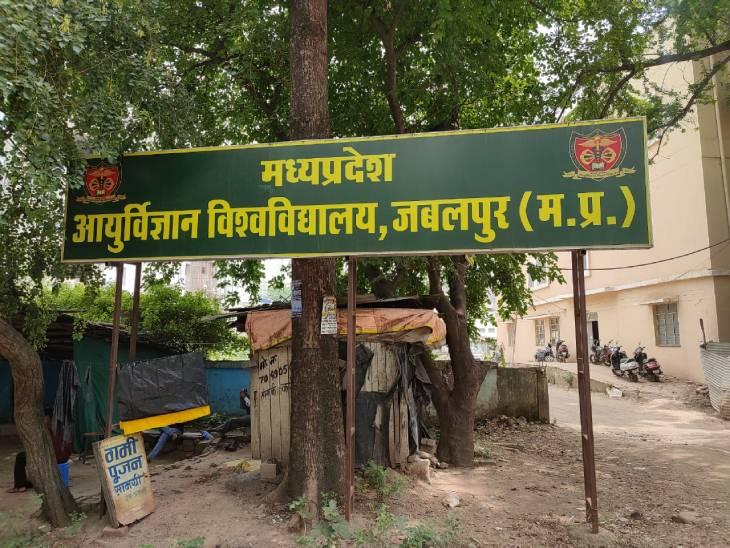 6 जुलाई की परीक्षा कराने ई-मेल से भेजने पड़े पेपर, अफरा-तफरी के बीच हो पाया MBBS फाइनल का पेपर|जबलपुर,Jabalpur - Dainik Bhaskar