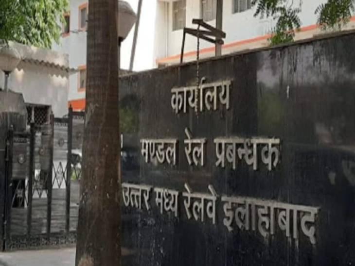 CBI ने रेलवे के एपीओ के खिलाफ एफआईआर दर्ज कर जुटाए साक्ष्य,अब आरोपियों पर लटकी गिरफ्तारी की तलवार|प्रयागराज,Prayagraj - Dainik Bhaskar