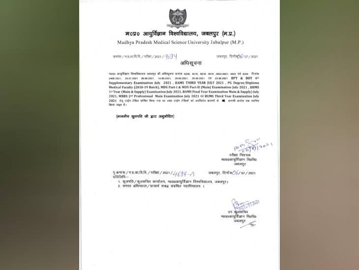 परीक्षा निरस्त संबंधी आदेश हुआ जारी।