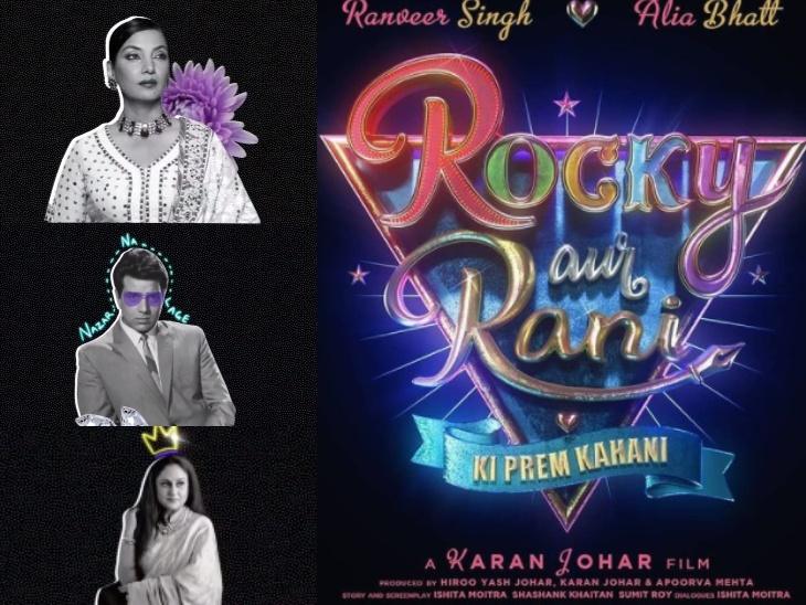 आलिया, रणवीर के साथ करण की फिल्म में अहम रोल निभाएंगे धर्मेंद्र, जया बच्चन और शबाना आजमी, 2022 में रिलीज होगी 'रॉकी और रानी की प्रेम कहानी'|बॉलीवुड,Bollywood - Dainik Bhaskar
