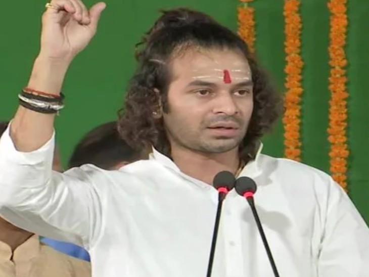 स्थापना दिवस पर तेजप्रताप बोले- मैं पूजा कर रहा था तभी पिता जी का फोन आ गया, बोले-जल्दी से पार्टी ऑफिस जाओ कार्यक्रम में|बिहार,Bihar - Dainik Bhaskar